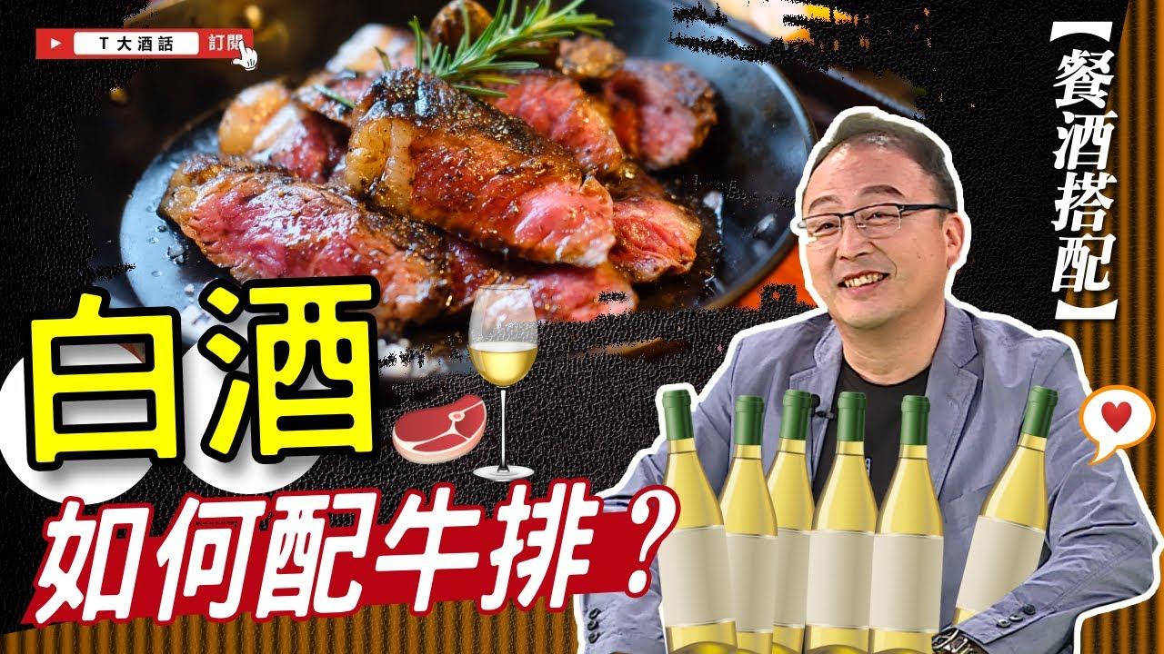 餐酒搭配 - 吃牛排如何配白酒? T大酒話 第29集