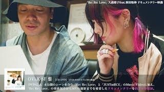 大森靖子feat.峯田和伸『Re: Re: Love』ドキュメンタリーティザー映像