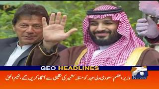 Geo Headlines 09 AM | 16th September 2019