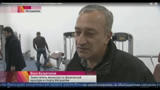 """Сюжет первого канала об открытии в Ингушетии дворца спорта """"Магас"""""""