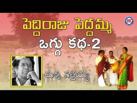 Peddi Raju Peddamma Oggu KathaVol 2 / 4 By Chukka Sathaiah || Telangana Folks