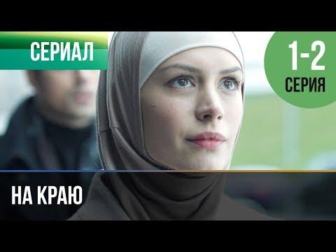▶️ На краю 1 серия, 2 серия | Премьера / 2019 / Остросюжетная драма