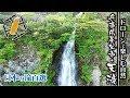 ドローンで楽しむ自然/兵庫県養父市・天滝(日本の滝百選)