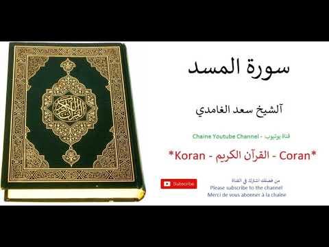 Coran Koran- Al Masad Saad Al Ghamidi - سورة المسد آلشيخ سعد الغامدي القرآن الكريم