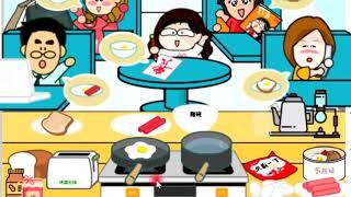 【手機遊戲】港式茶餐廳 - H.K.Cafe