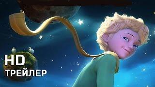 Маленький принц (2015) Трейлер на русском