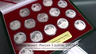 Набор монет. Россия 3 рубля, 2005 год. 60-летие Победы в Великой Отечественной войне