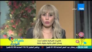 صباح الورد - كاميرات المراقبة تكشف أحدث وسائل الغش بكلية حقوق جامعة طنطا