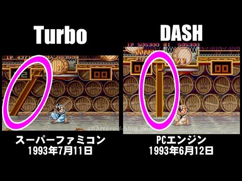 ストリートファイターII ターボ(スーパーファミコン)とダッシュ(PCエンジン)の比較