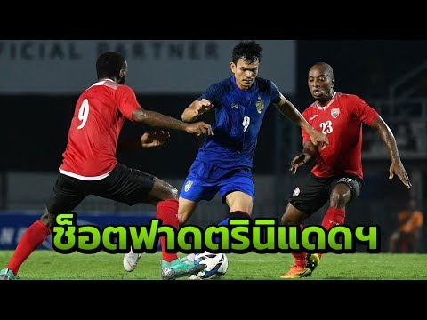 ไฮไลท์ | ฟุตบอลอุ่นเครื่อง FIFA DAY | ไทย 1 : 0 ตรินิแดดแอนด์โตเบโก | 14-10-61