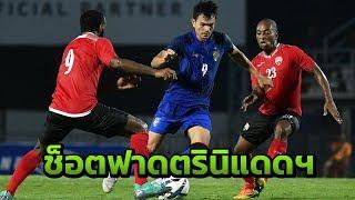 ไฮไลท์   ฟุตบอลอุ่นเครื่อง FIFA DAY   ไทย 1 : 0 ตรินิแดดแอนด์โตเบโก   14-10-61