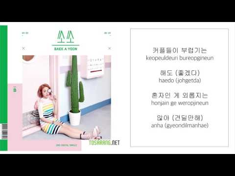 BAEK A YEON 백아연-「쏘쏘 SO-SO」 [LYRICS 가사:KOREAN/ROM] 1080P_