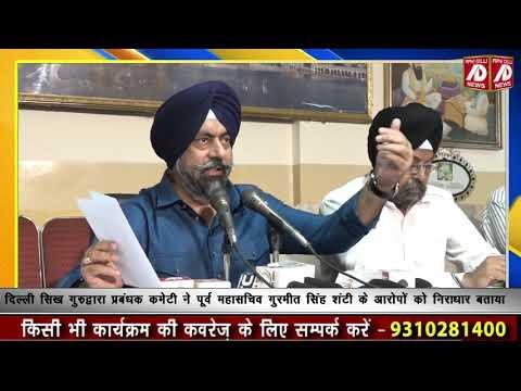 दिल्ली सिख गुरुद्वारा प्रबंधक कमेटी ने शंटी के आरोपों को निराधार बताया