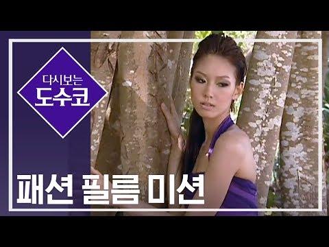 술취한 경쟁자를 민 진정선?  [다시보는도수코2] EP.3