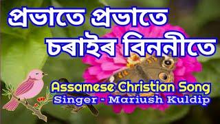 Probhate Probhate Assamese Christian Song Assamese Gospel Song