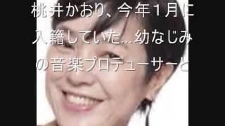 女優・桃井かおりが、事実婚状態にあった幼なじみの音楽プロデューサー...
