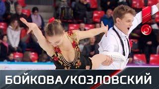 Короткая программа пары Александра Бойкова/Дмитрий Козловский. Гран-при Франции