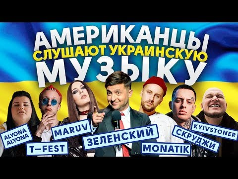 Американцы Слушают Украинскую