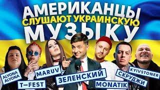 Американцы Слушают Украинскую Музыку ЗЕЛЕНСКИЙ, alyona alyona, MARUV, KAZKA, MONATIK, T-Fest, ГРИБЫ