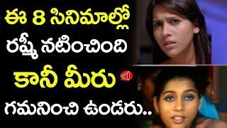 Anchor Rashmi Early Days Movies, Here the List  | Gossip Adda