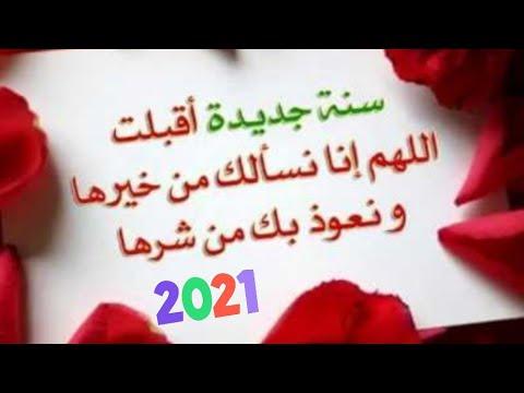 اجمل تهنئة ومتمنيات السنة الجديدة2021 حالات واتس اب للاصدقاء والاحباب Happy New Year Youtube