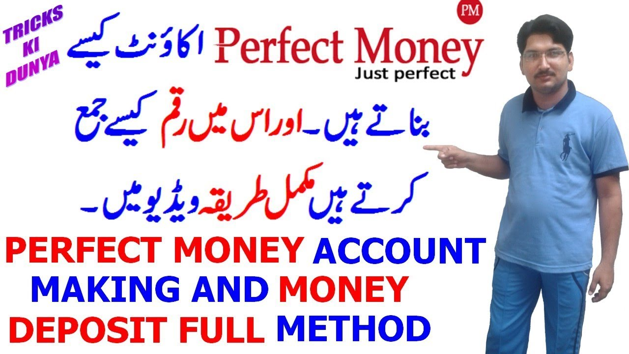Perfect Money Deposit