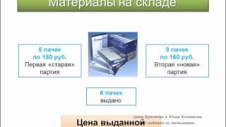 Списание материалов в производство.mp4