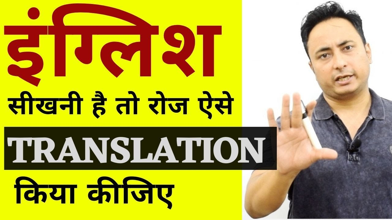 हर वाक्य को आप English में Translate ऐसे करें? Translate into English । Hindi to English Translation