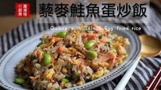 到底炒飯用隔夜飯還是現煮的熱飯好吃呢??藜麥鮭魚蛋炒飯,非常好吃!Quinoa with Salmon Egg fried rice [Eng Sub]