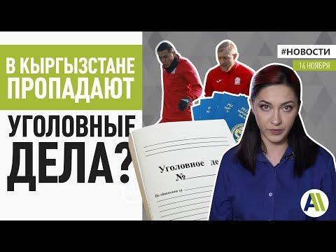 Новости 14 ноября: