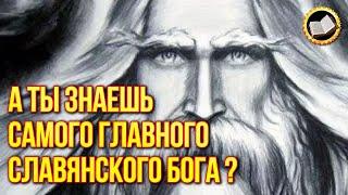 Славянский Бог Род. Самый главный Бог Славян