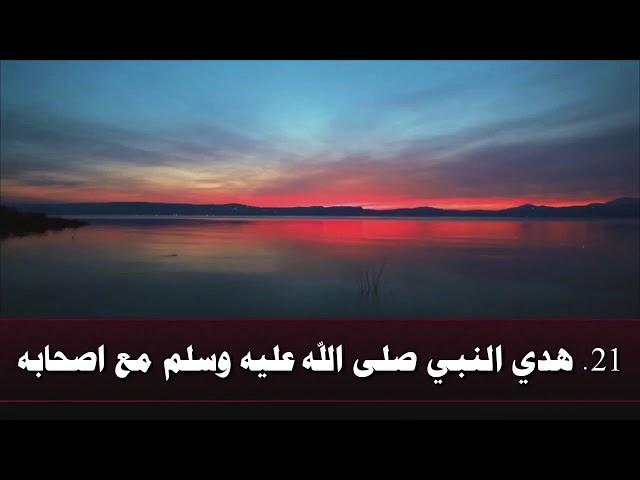 ٢١- هدي النبي ﷺ مع أصحابه للشيخ يعقوب البنا - حفظه الله -