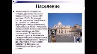 Ватикан презентация по географии