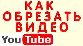 Как Обрезать видео в редакторе Ютуб Youtube