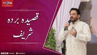 Qasida Burda Shareef by Aamir Liaquat Hussain