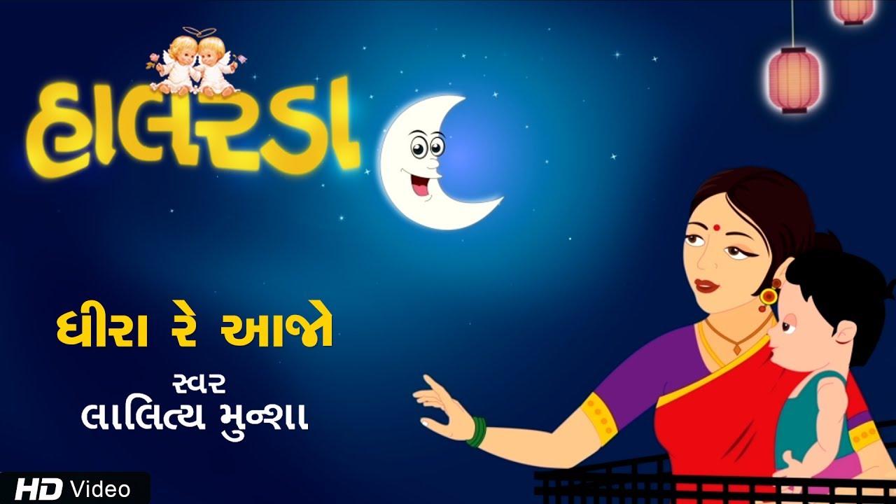 Shivaji Nu Halardu with Lyrics in English
