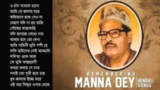 MANNA DEY  BENGALI /HIT SONG