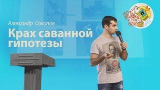 Александр Соколов — Крах саванной гипотезы