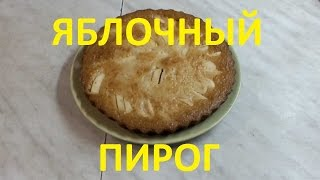 Пирог яблочный на ряженке вкусно и быстро / apple pie