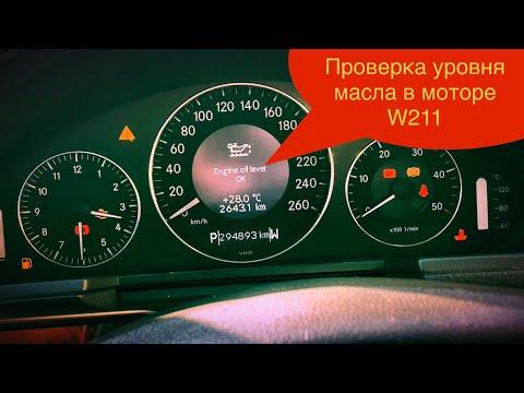 Показываю как проверить уровень масла в моторе на Мерседес W211