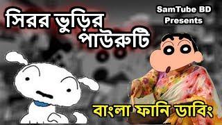 Shiror Vhurir Pauruti | E Kemon Ranna |  Bangla Funny Dubbing 2018 | SamTube BD