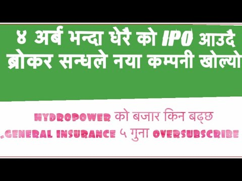 4 Arba Ipo Coming/Broker Association New Company-hydropower +ve Circuit/nepal Stock Exchange