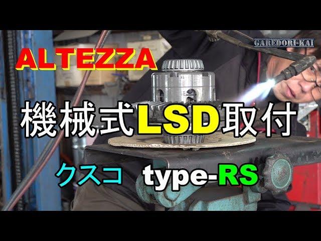 アルテッツァに憧れの機械式LSD取付(^O^)