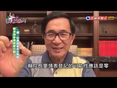 【阿扁踹共— 賴清德參選綠營分裂? 扁:初選競爭民主常態】EP98