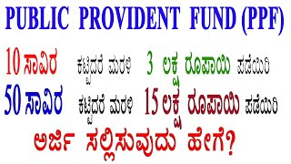PPF ACCOUNT IN POST OFFICE | PPF ACCOUNT IN BENEFITS| PUBLIC PROVIDENT FUND PPF IN POST 2019 KANNADA