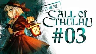 #03 ビビらない探索者の『Call of Cthulhu』【Vtuber】