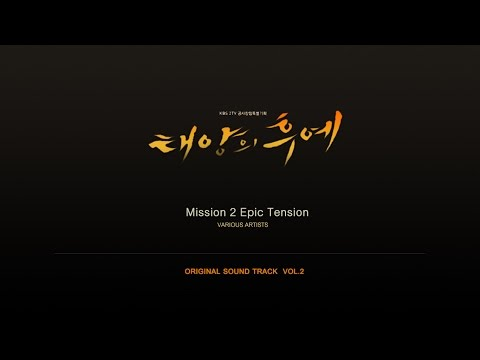[태양의 후예 Vol.2 ] Mission 2 Epic Tension - Various Artists (Descendants of the Sun OST)