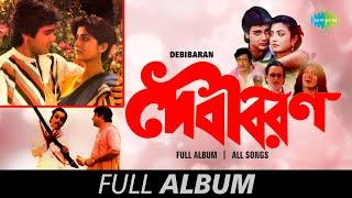 Debibaran - All Songs | Uru Uru Mon Aar Duruduru Buk | O Babu Tomra Jatoi | Ga Chham Chham Ki Hoy
