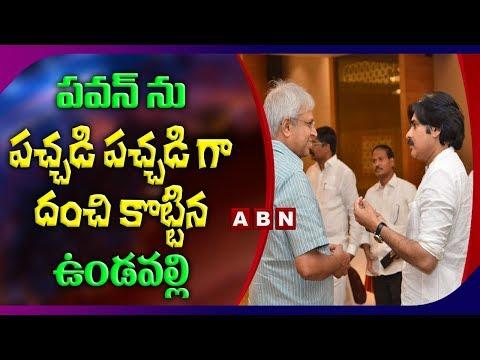 Undavalli Arun Kumar comments on Pawan Kalyan | ABN Telugu