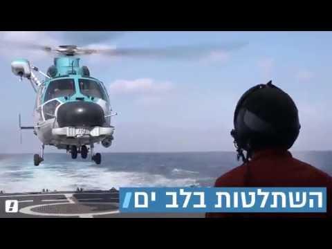 Shayetet 13 (Israeli Navy)